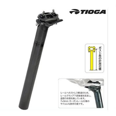 【送料無料】TIOGA タイオガ セプター カーボン シートポスト 350mm