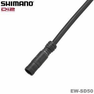 SHIMANO(シマノ)ULTEGRA Di2(アルテグラ Di2) EW-SD50 エレクトリックワイヤー 150mm (IEWSD50L15)