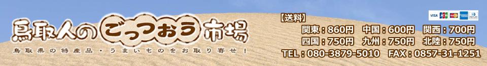 鳥取人のごっつおう市場:鳥取の特産品(地酒・食品)を扱うお店です