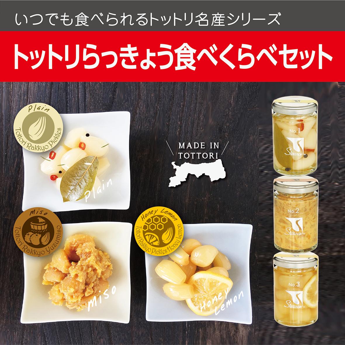 トットリらっきょう 6本セット 鳥取県産 スワンセ 産地直送 他のメーカー商品との同梱不可 土産 ギフト