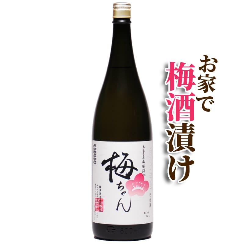 梅酒用果実酒用日本酒 保証 梅酒用 人気上昇中 日本酒 梅ちゃん 1800ml 鳥取県 20度 梅津酒造 純米酒 果実酒用