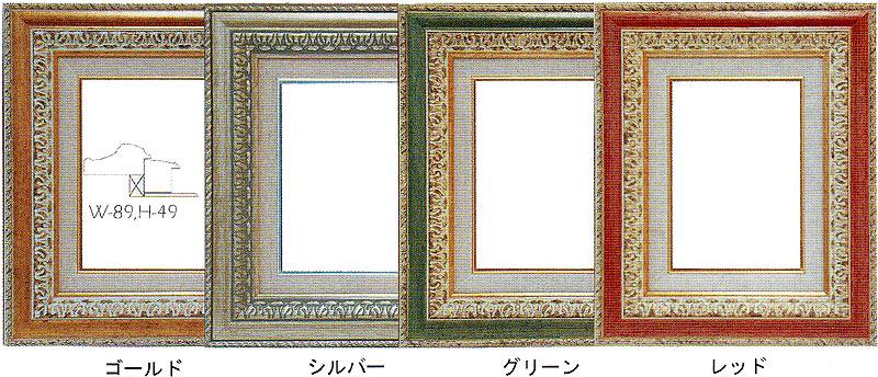 額縁:AS2000/ゴールド・シルバー・グリーン・レッド/10号サイズ