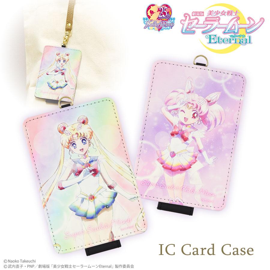 新作 美少女戦士セーラームーンEternal ICカードケース 買い取り パスケース 劇場版 ICカードホルダー