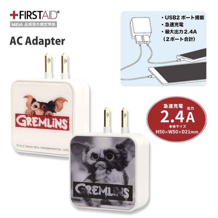 グレムリン 国内正規品 ギズモ 新色 ACアダプタ AC充電器 AC式充電器 AC コンセント 折り畳み式プラグ アダプタ USB2ポート
