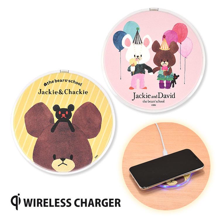 くまのがっこう 新作続 返品交換不可 Qi ワイヤレス充電器 ワイヤレスチャージャー