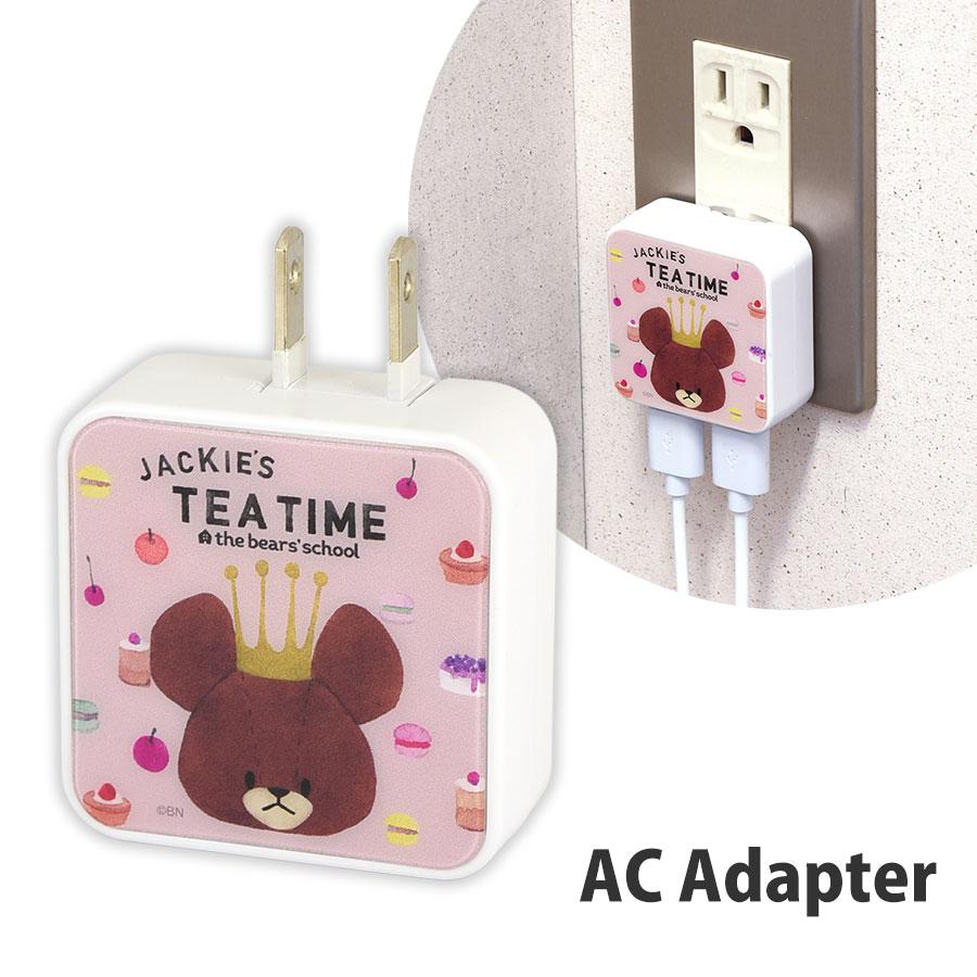 くまのがっこう ACアダプタ 内祝い 激安 AC充電器 ACプラグ 2 USB ポート