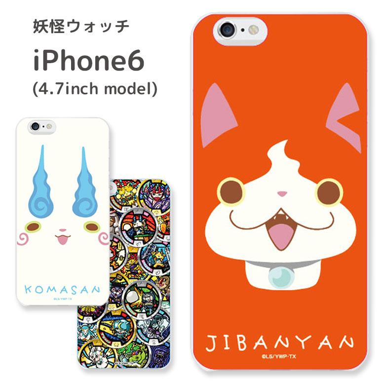 Iphone6s6 ケース 妖怪ウォッチ ジバニャン コマさん Yw 13グルマンディーズ楽天市場店