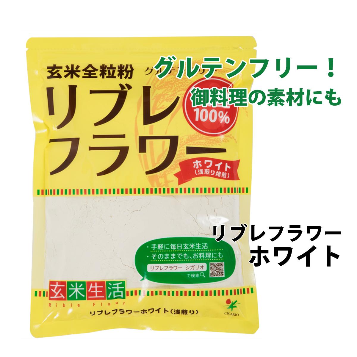 本日の目玉 玄米の栄養を手軽に 離乳食にとっても便利 小麦アレルギー グルテンフリー 低GI食品をお探しの方にピッタリ 無添加 国産玄米が原料の健康栄養食品です 10%OFF メール便可能 リブレフラワーホワイト シガリオ 国産 健康栄養食品 プレゼント 薄力粉 低GI 米粉 強力粉 お菓子 パン 父の日 小麦粉 粉 グルテンフリーダイエット