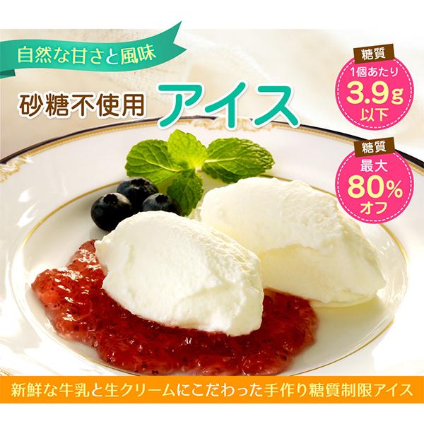 糖質コントロール食品>アイス
