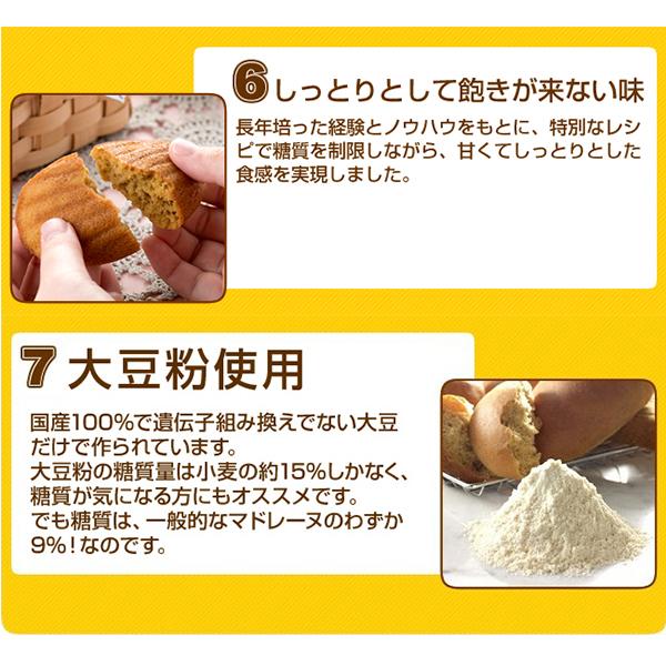 糖質コントロール食品>菓子>マドレーヌ