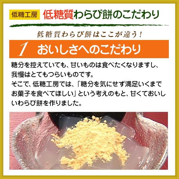 糖質コントロール食品>菓子>わらびもち