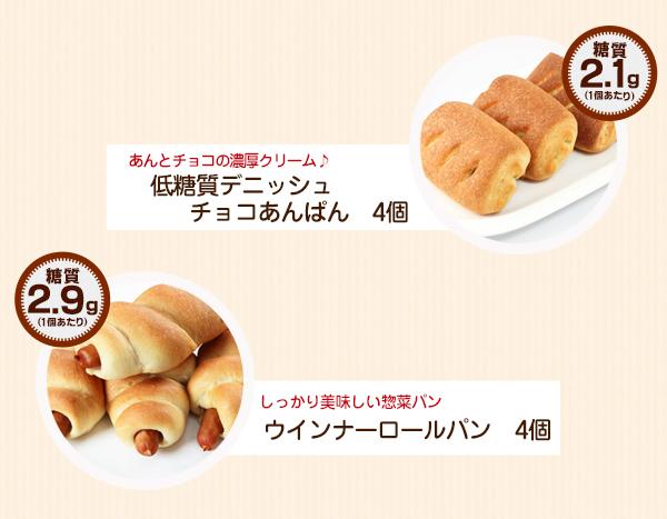 糖質制限 パン 低糖質 ふすまパン 特盛りお買い得セット(ロールパン クロワッサン 大豆パン ウインナーロールパン デニッシュチョコあんぱん) 糖質制限パン 低糖質パン 低糖質 パン ブランパン 低GI 低GI食品 置き換えダイエット パン 難消化性デキストリン お試し セット