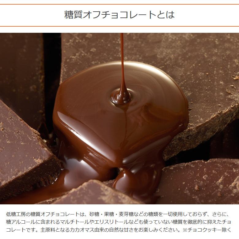 糖質オフ チョコレートセット 糖質制限 低糖質 チョコレート スイーツ 糖質オフ チョコ 糖質カット 置き換えダイエット 食物繊維 糖質制限ダイエット 低糖質ダイエット ロカボダイエット 難消化性デキストリン エリスリトール 低GI ローカーボ