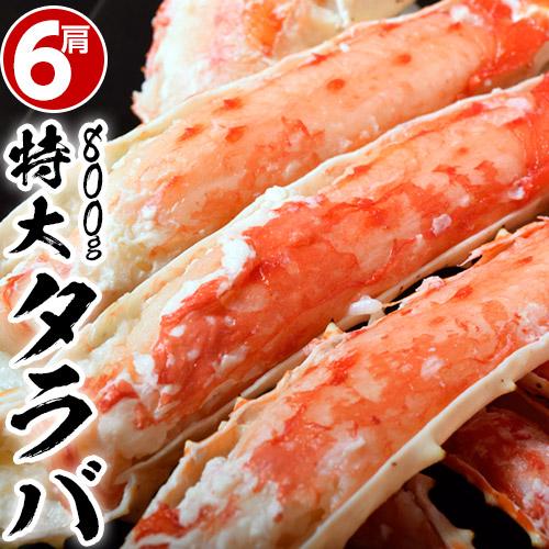 イエノミ! タラバ蟹 タラバガニ ロシア産 特大 ボイル 約800g×6肩 計4.8kg 12人前相当 送料無料 冷凍 たらば蟹 かに カニ タラバ ギフト