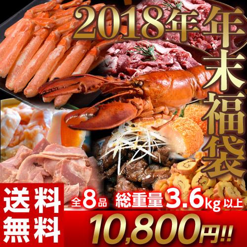 2018 年末福袋 カニ 牛肉 オマール海老 全8種で総重量3.6kg 蟹 黒毛和牛 送料無料 冷凍