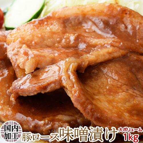 当店限定 豚 ぶた 10%OFF ブタ 国内加工 豚ロース 大ボリューム 味噌漬け 冷凍同梱可能 ご飯のおかず 100g×10パック 価格交渉OK送料無料 1キロ