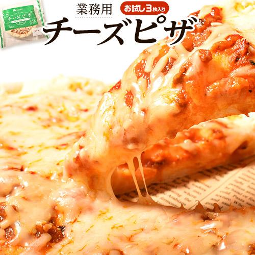数量限定入手 もっちもちの本格ピッツァ いよいよ人気ブランド ピザ 業務用 チーズピザ 3枚入×1袋 ピッツァ 惣菜 人気 おすすめ 同梱可能 冷凍 パーティー