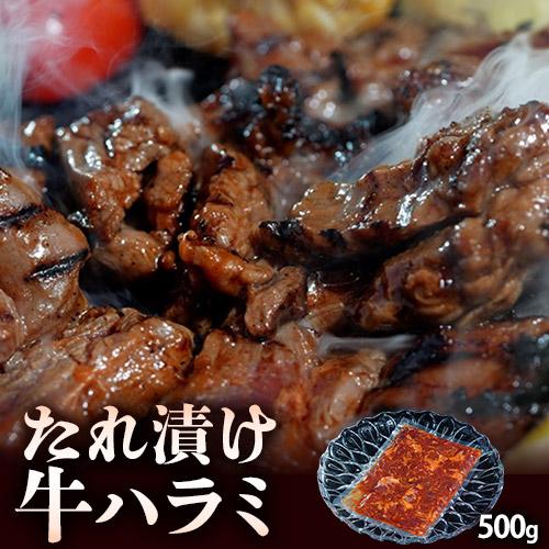 一口サイズでおつまみに最適 驚きの値段 返品交換不可 たれ漬け牛ハラミ 焼肉用 送料無料 500g×1P※冷凍 オーストラリア産