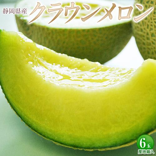 ギフト メロン 送料無料 静岡産 「クラウンメロン」 6玉(7キロ以上)