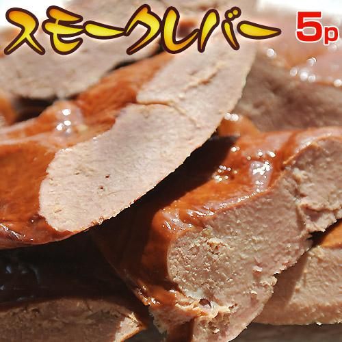 最高のおつまみ ◆高品質 レバー 高額売筋 ればー 国産 スモークレバー 1箱 約90g×5パック 燻製 冷凍同梱可能 冷凍 おつまみ 豚肉 酒の肴 豚レバー