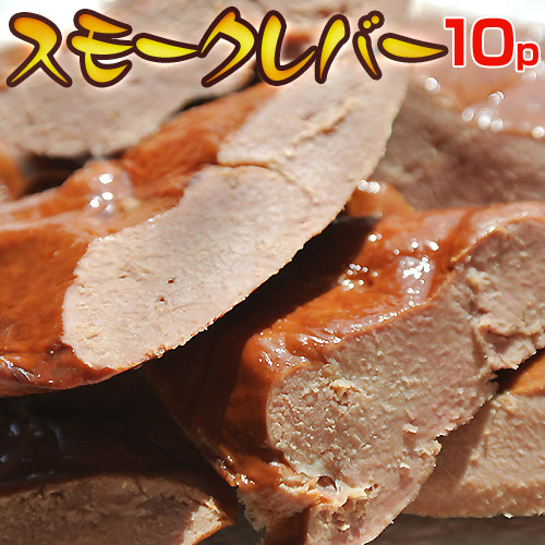 最高のおつまみ レバー ればー 国産 スモークレバー 1箱 市販 お洒落 約90g×10パック 豚肉 送料無料 燻製 豚レバー おつまみ 酒の肴 冷凍同梱可能