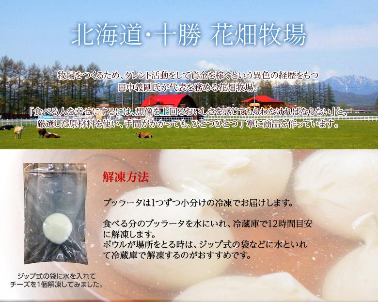 チーズ 花畑牧場 ブッラータ ブラータ 生モッツァレラ トリュフブラータ 70g×6個入り トリュフ truffle トリュフ プレゼント ナチュラルチーズ 冷凍 同梱可能