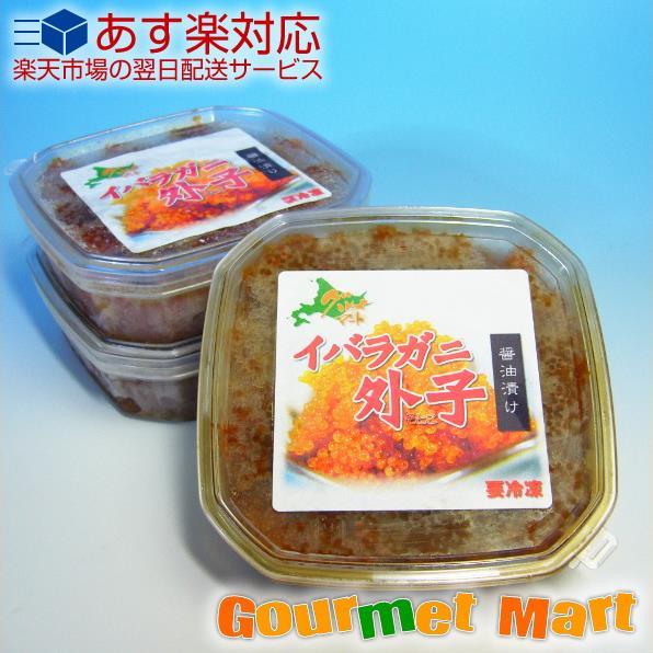 イバラガニ外子 醤油漬け 3個 お中元 ギフト 北海道グルメマート