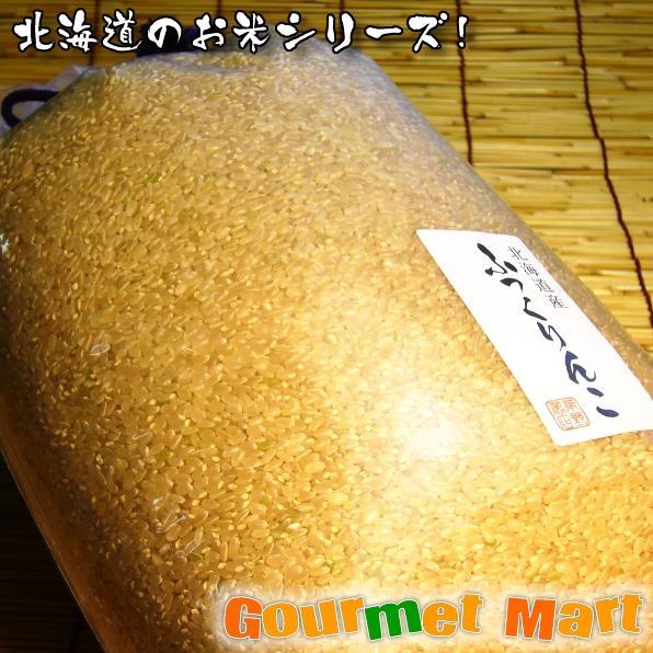 北海道のお米シリーズ 北海道米!ふっくりんこ 玄米20kg!