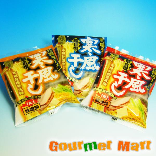 札幌榮屋 札幌ラーメン寒風干し 味くらべ 各種20袋セット