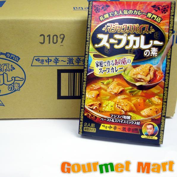 母の日 ギフト 札幌スープカレー マジックスパイス スープカレーの素 40箱セット