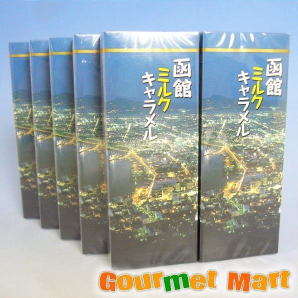 北海道限定 函館ミルクキャラメル18粒入 10個セット!北海道グルメをお得にお取り寄せ!