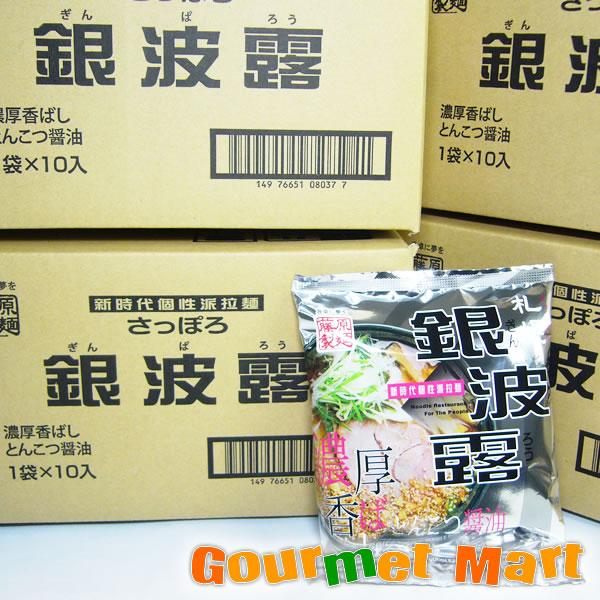 【即席中華麺】札幌ラーメン 銀波露 とんこつ醤油ラーメン 大盛60食セット!