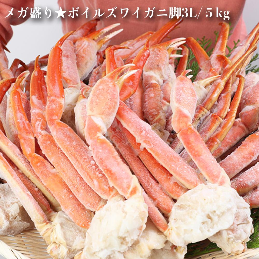 【送料無料】メガ盛り★ボイルズワイガニ脚3L/5kg