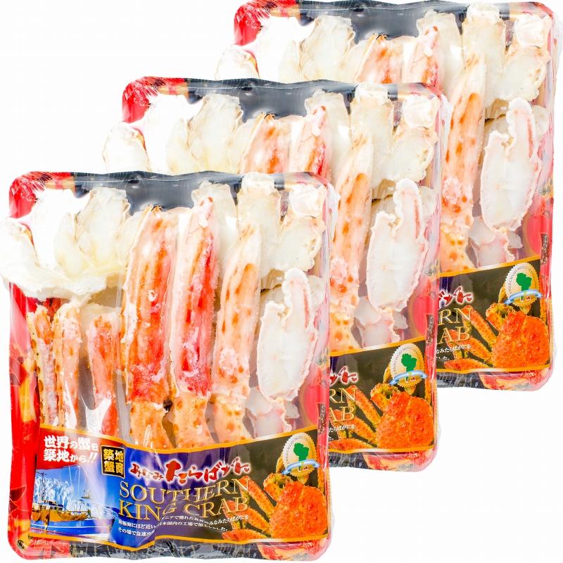 訳あり〜高級食材「グルメの王様」 送料無料 ミナミタラバガニ ハーフポーション ハーフカット済み 冷凍総重量450g前後×3パック 合計1.3kg前後 ボイル冷凍 【南…