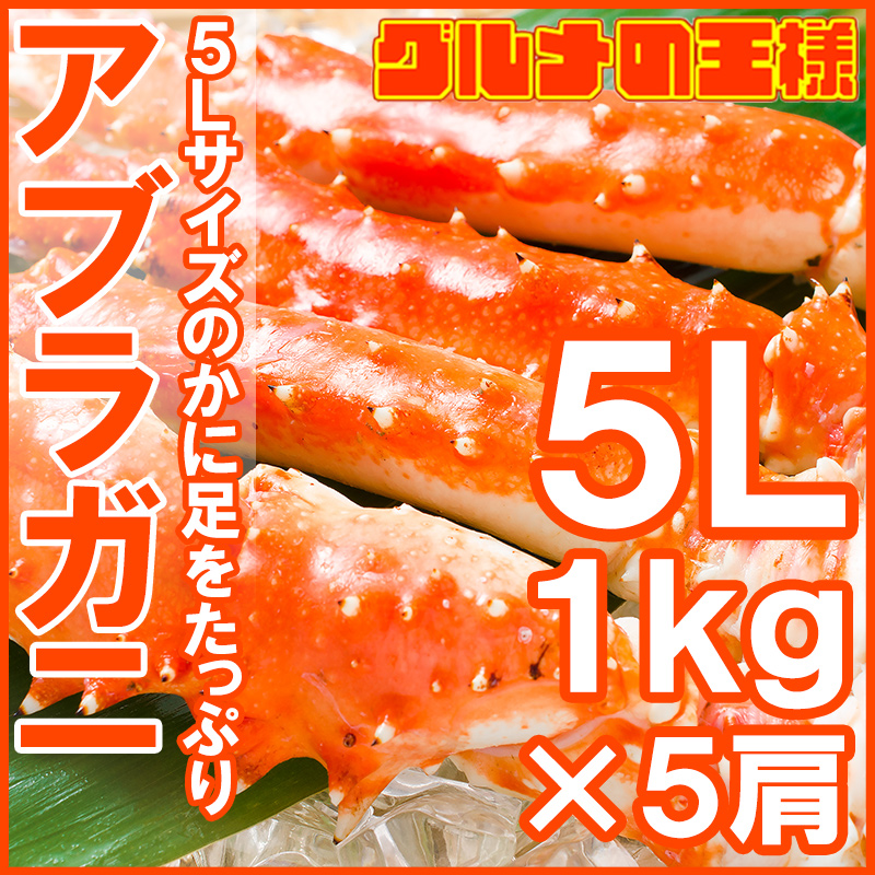 送料無料 アブラガニ 5Lサイズ×5肩 正規品 1箱 合計5kg 1肩 冷凍 1kg 前後 ボイル冷凍 味ならタラバガニに勝るとも劣らない、かに通も選ぶあぶらがに【アブラガニ あぶらがに かに カニ 蟹 築地レシピ ギフト】【smtb-T】