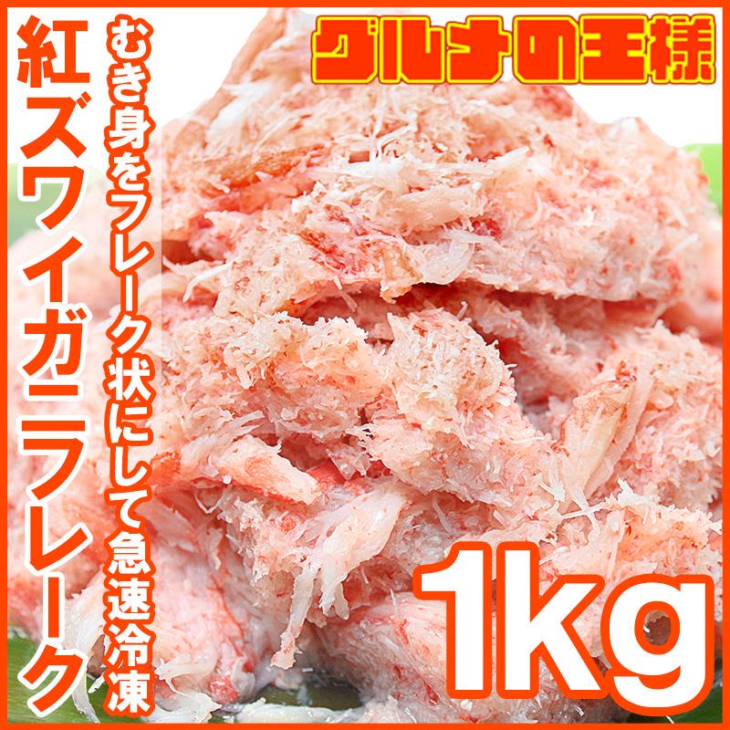越前かに職人 甲羅組 カニフレーク 紅ズワイガニ むき身 かにほぐし身 1kg とっても便利なかにフレーク【ズワイガニ ずわいがに かに カニ 蟹 かに…