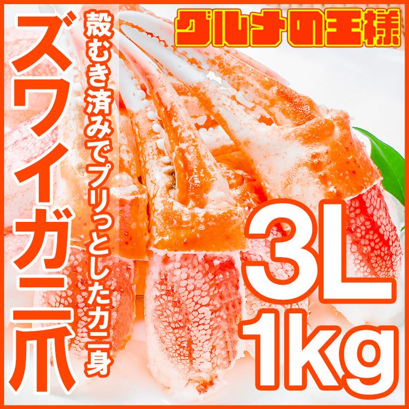 北海道の海鮮お取り寄せ かに太郎 送料無料 カニ爪 かに爪 1kg 本ズワイガニ 3L 25〜30個 大サイズ 正規品 満足度が違う!ジューシーな高級本ズワイガニ爪【ボイ…