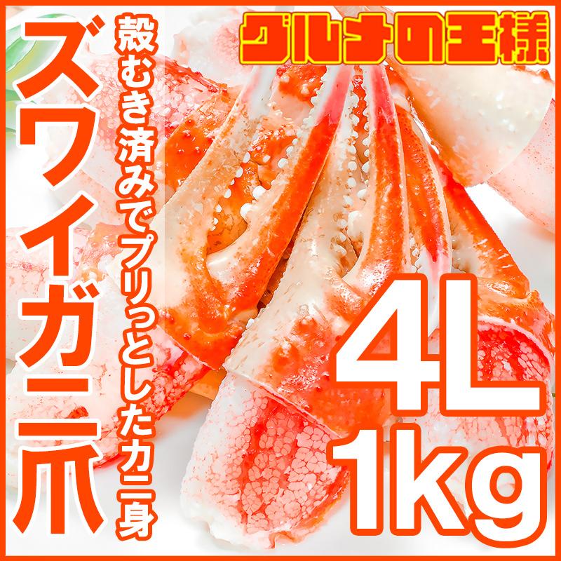訳あり〜高級食材「グルメの王様」 カニ爪 かに爪 1kg 特大 4L ズワイガニ 21〜30個 正規品 満足度が違う!ジューシーな本ズワイガニのかにつめ【ボイル 冷凍 ず…