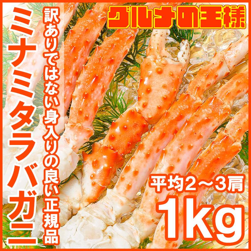 かにのマルマサ【北海道】 送料無料 ミナミタラバガニ 1kg前後 平均2肩 ボイル冷凍 シュリンク フルシェイプセクション 丸ごとショルダーがお買い得【南…