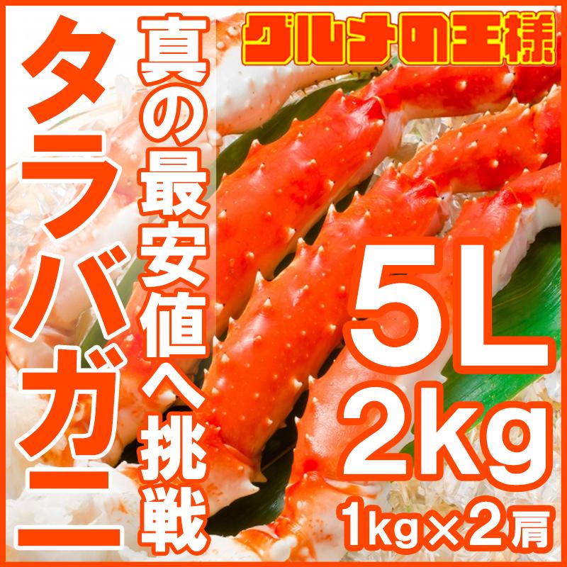 訳あり〜高級食材「グルメの王様」 送料無料 タラバガニ たらばがに 極太 5Lサイズ 1kg ×2肩セット 冷凍総重量 2kg 前後 正規品 ボイル冷凍 脚 足 肩セクション …