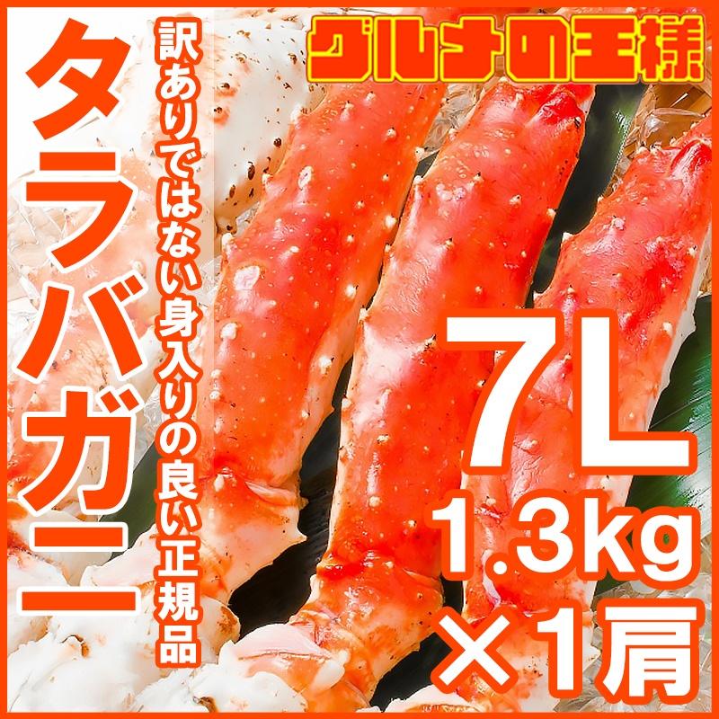 訳あり〜高級食材「グルメの王様」 送料無料 タラバガニ たらばがに 超極太7Lサイズ 冷凍総重量1.3kg前後×1肩 正規品 ボイル冷凍 足 肩セクション シュリンク包…
