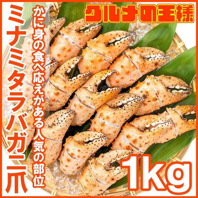 訳あり〜高級食材「グルメの王様」 タラバガニ爪 たらばがに爪 1kg 特大かに爪10 12サイズ 満足度が違う!ジューシーなタラバガニのカニ爪【タラバガニ たらばが…