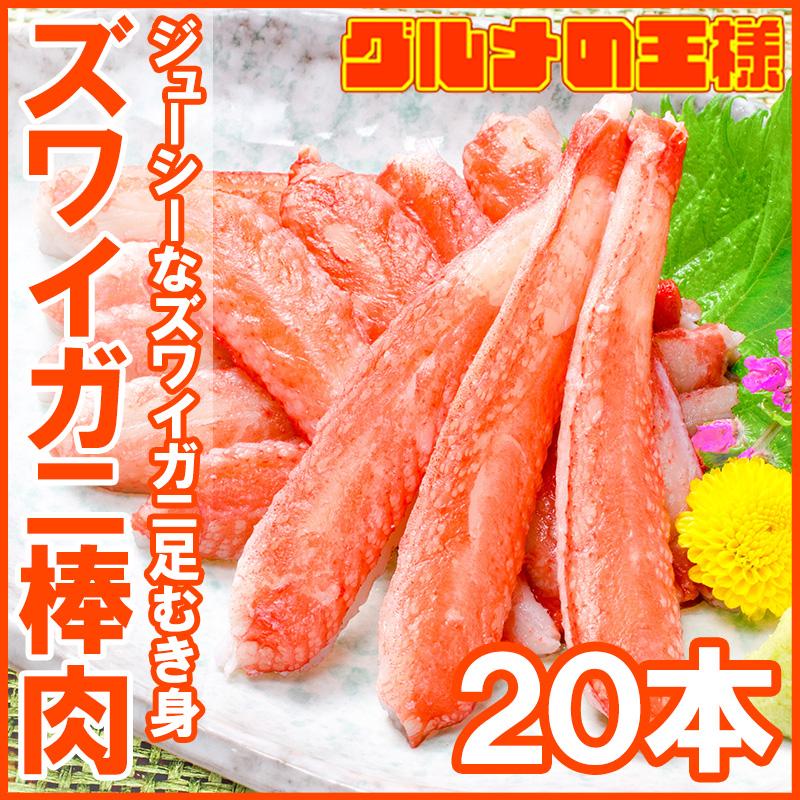 北海道の海鮮お取り寄せ かに太郎 送料無料 ズワイガニ 棒肉 300g 20本入り 正規品 便利なボイルズワイガニむき身【かに棒 かに肉 ズワイガニ ずわいがに かに …