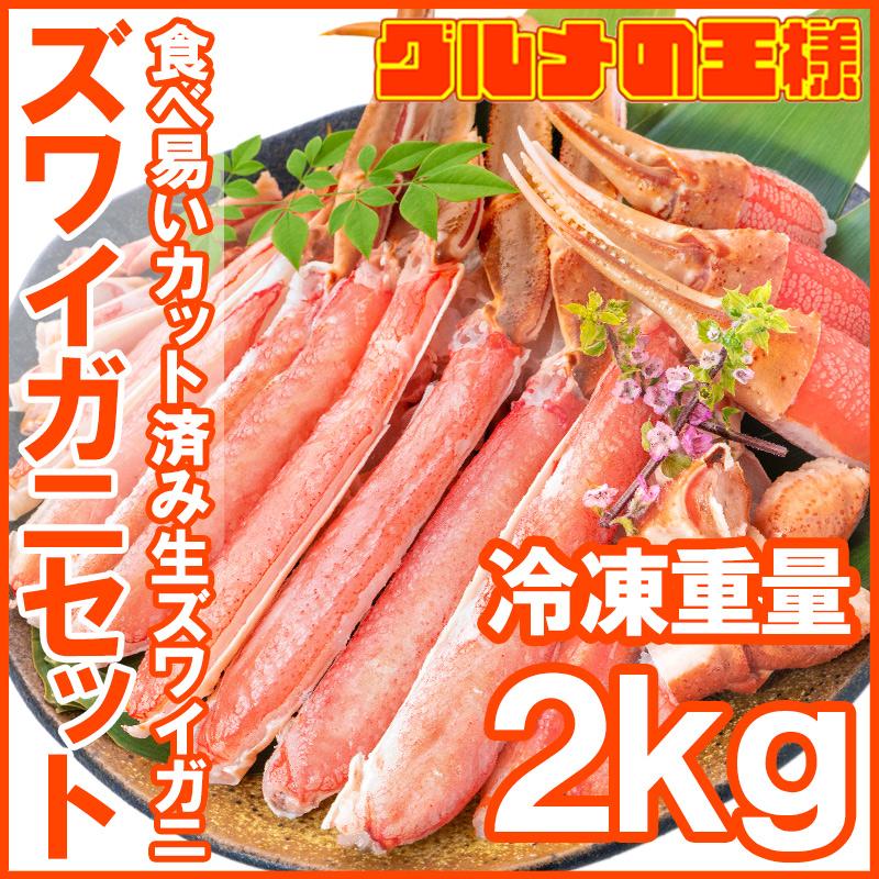 食の達人森源商店 送料無料 カット済み かにしゃぶ ズワイガニ ずわいがに セット 合計2kg 冷凍総重量約 1kg ×2パックセット かに鍋 かにしゃぶ…