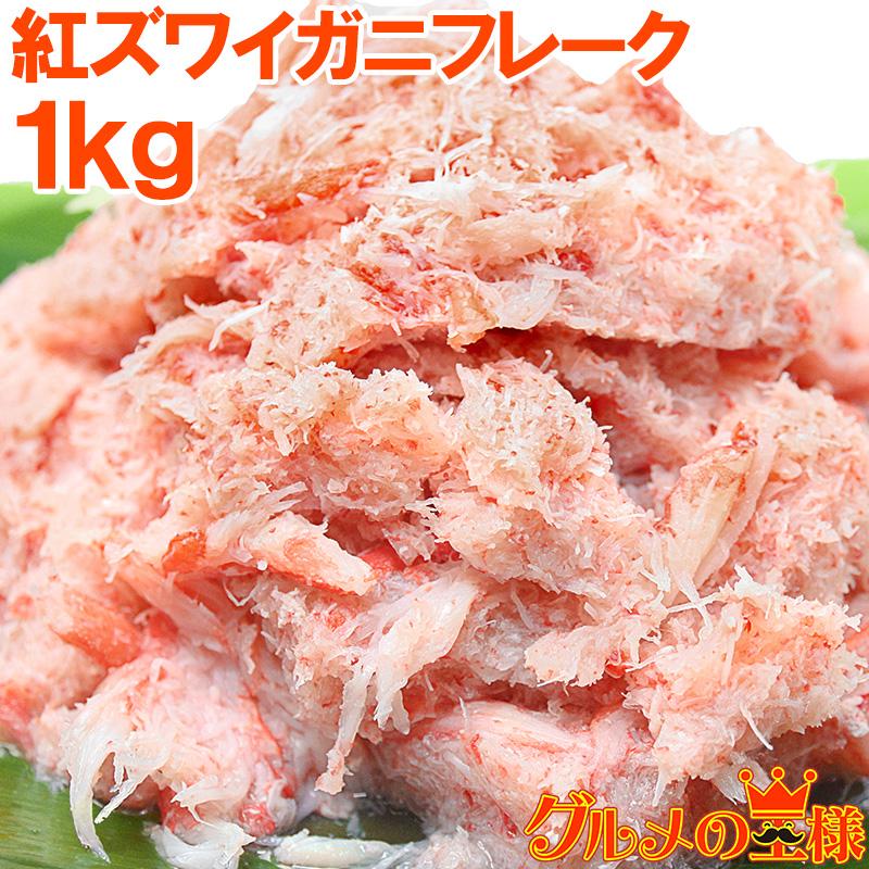 日テレポシュレ カニフレーク 紅ズワイガニ むき身 かにほぐし身 1kg とっても便利なかにフレーク【ズワイガニ ずわいがに かに カニ 蟹 かに…