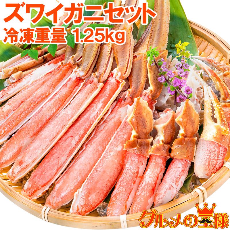 送料無料 かにしゃぶ ズワイガニ ずわいがに カット済み かに鍋 セット 冷凍総重量約1.25kg 解凍時約 1kgお刺身 生食用 かにポ… 訳あり〜高級食材「グルメの王様」