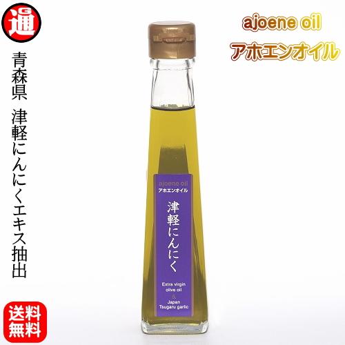 にんにくオリーブオイル アホエンオイル 送料無料 10本 青森県産 津軽にんにく エクストラバージンオリーブオイル にんにく 調味料 にんにく調味料 ajoene oil アホエン オイルExtra virgin olive oilにんにく 青森県産 にんにく オリーブオイル