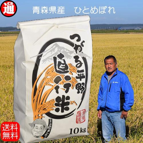 ひとめぼれ 10kg 送料無料 一等米 青森県産米 お年賀 送料無料