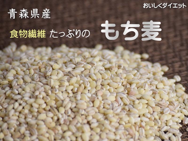 もち麦 国産  お試し 150g 青森県産100% スーパーフード新品種「はねうまもち」βグルカンも豊富でモチモチ食感 雑穀 β‐グルカン もち麦ダイエット もち麦ごはん  500円  ポイント消費