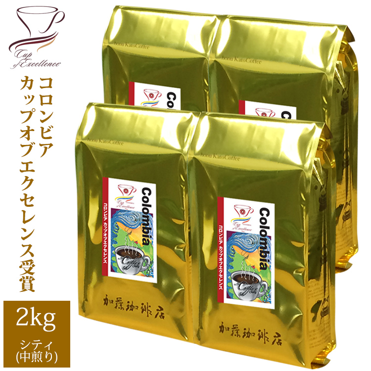 コロンビアカップオブエクセレンス(2kg)/グルメコーヒー豆専門加藤珈琲店/珈琲豆